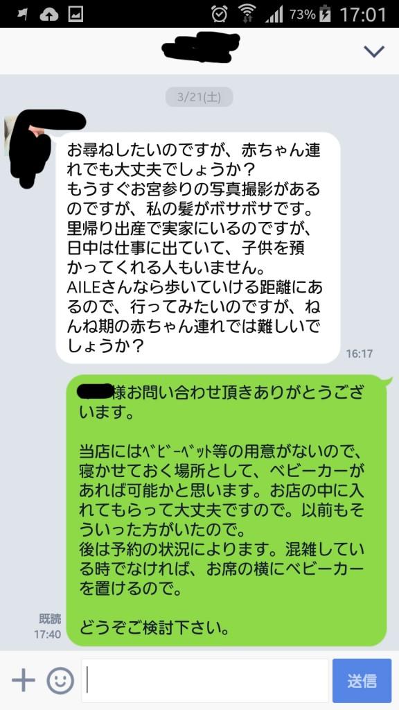 LINE@を活用した相談事例