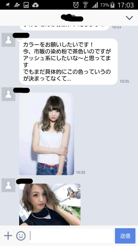 LINE@を活用したヘアカラー相談