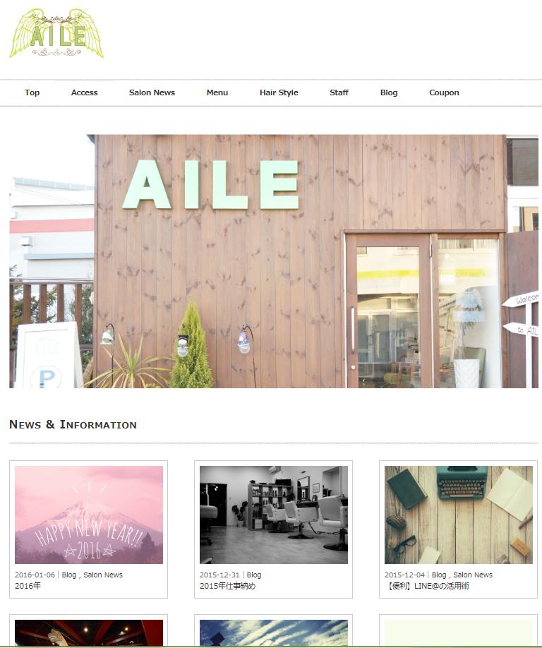 上田市にある美容室AILE(エール)のホームページ画面