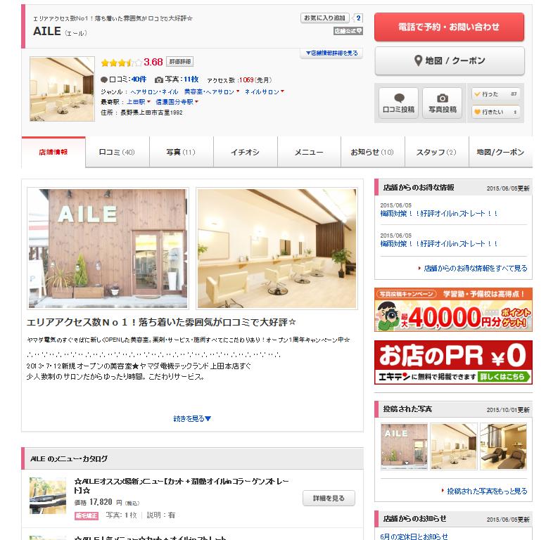 上田市にある美容室AILE(エール)ポータルサイト