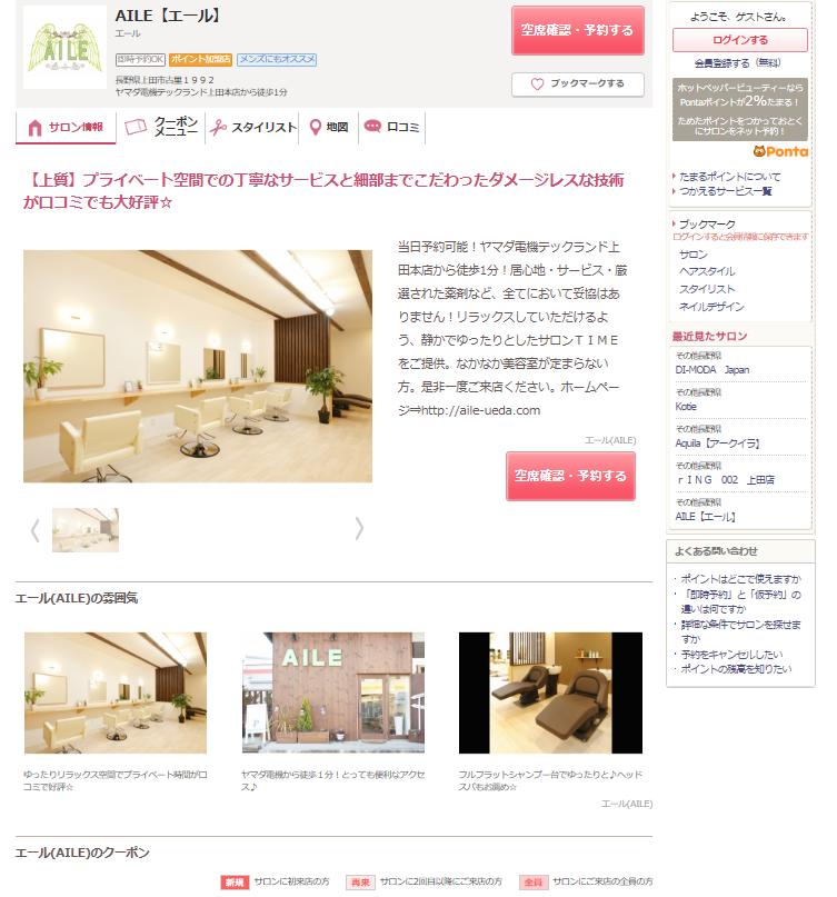 上田市にある美容室AILE(エール)ポータルサイトサロン情報ページ