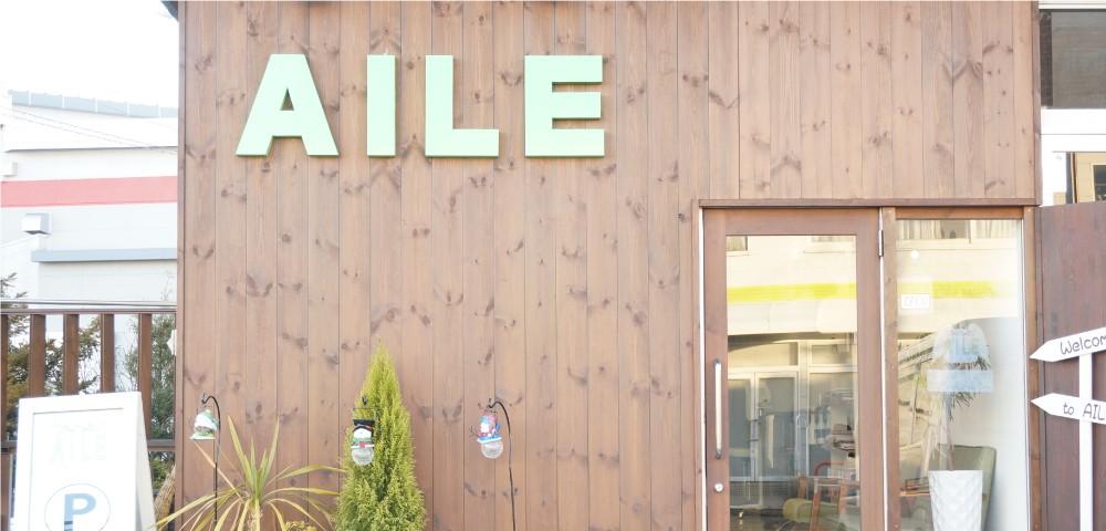 長野県上田市の美容室AILE(エール)の外観