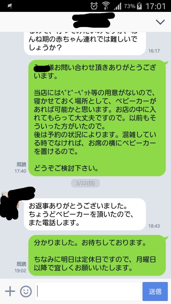 LINE@を活用した相談事例2