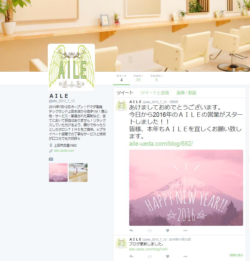 上田市にある美容室AILE(エール)のツイッター