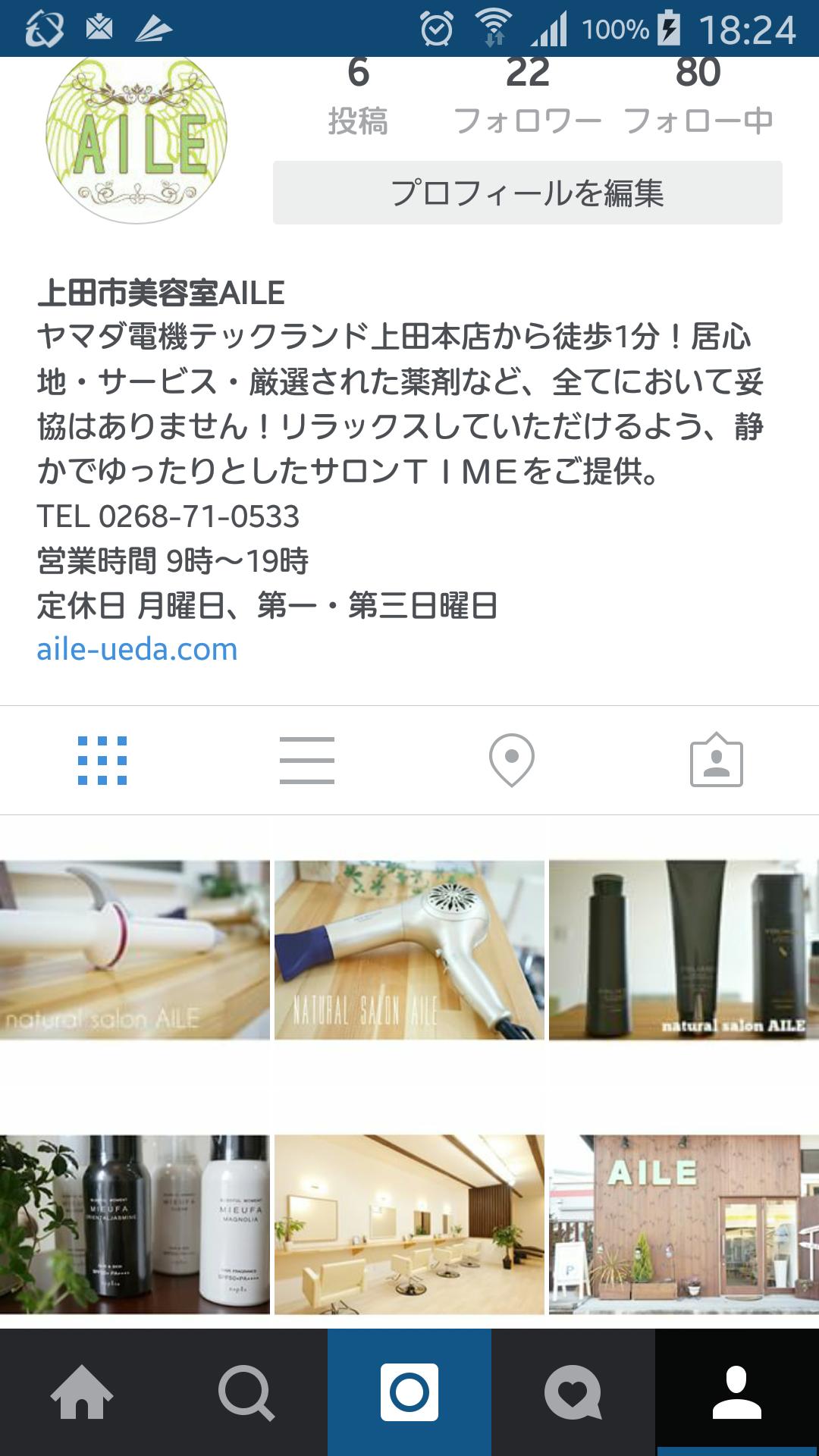 上田市にある美容室AILE(エール)のインスタグラム