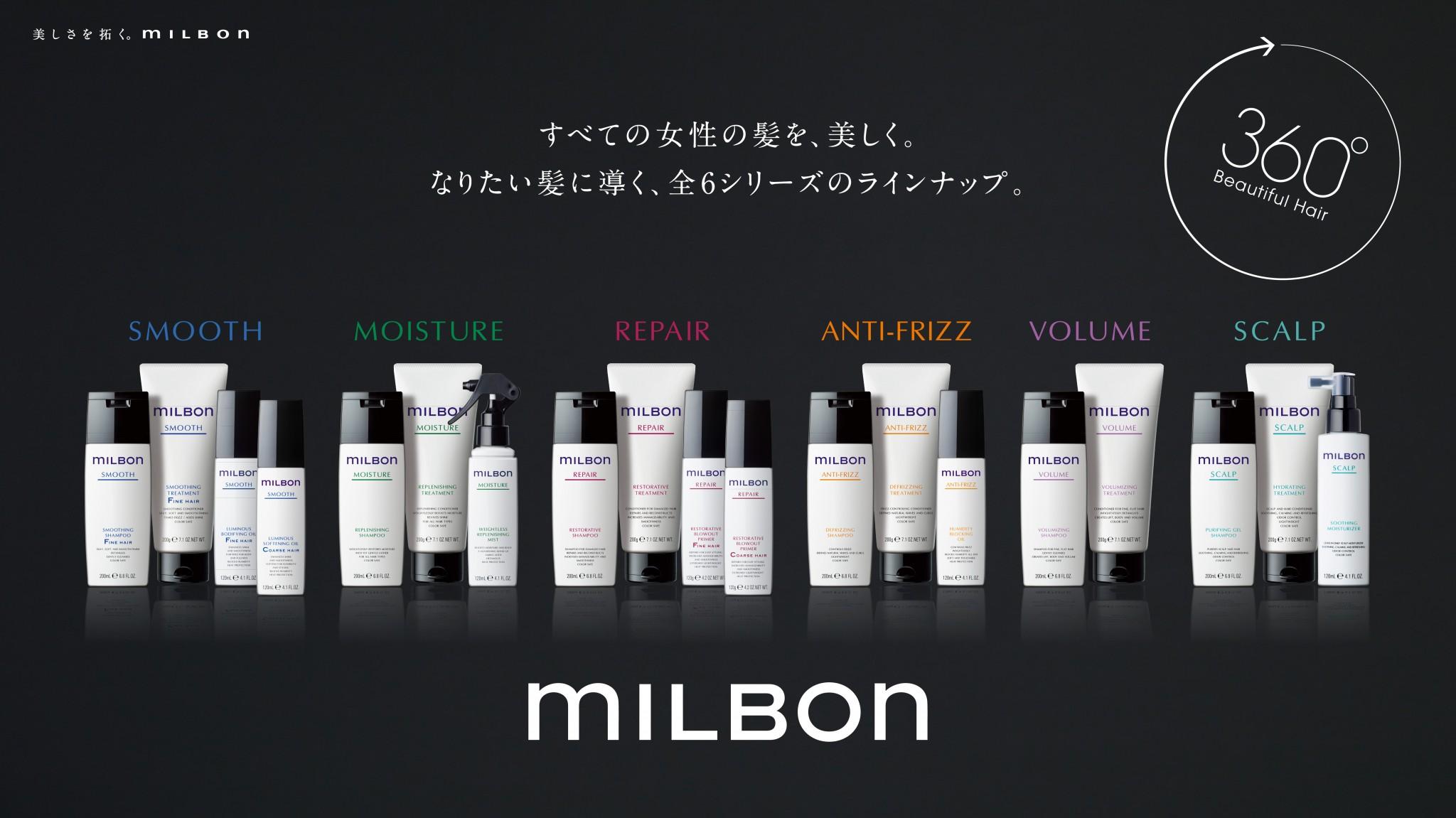 ミルボン[mILBON]